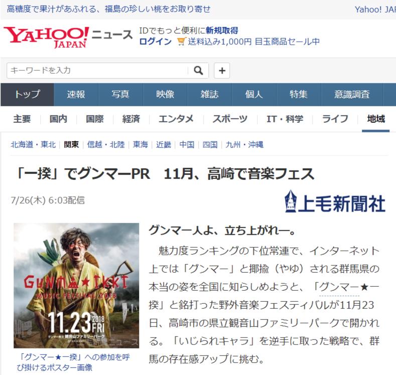 Yahoo!ニュース他、多数のメディアにて取り上げて頂きました。