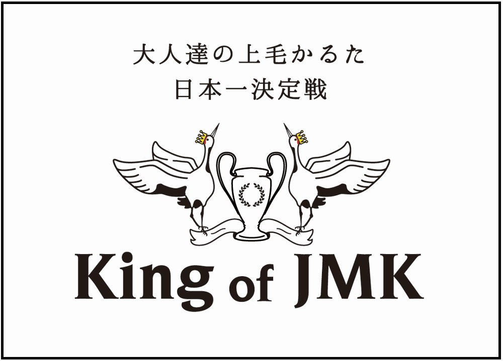 一般社団法人KING OF JMK