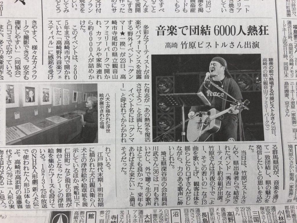 読売新聞さまに掲載していただきました。