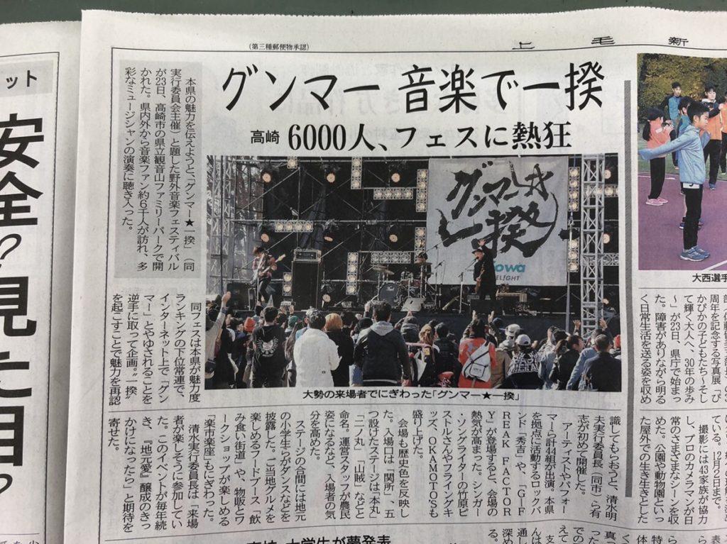上毛新聞に掲載して頂きました。